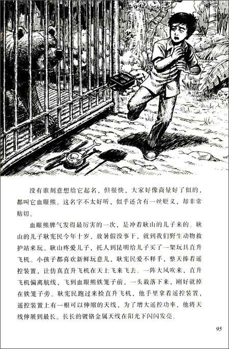 动物小说大王沈石溪品藏书系•生态文学系列:金蟒蛇