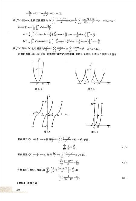 吉米多维奇数学分析习题集题解4
