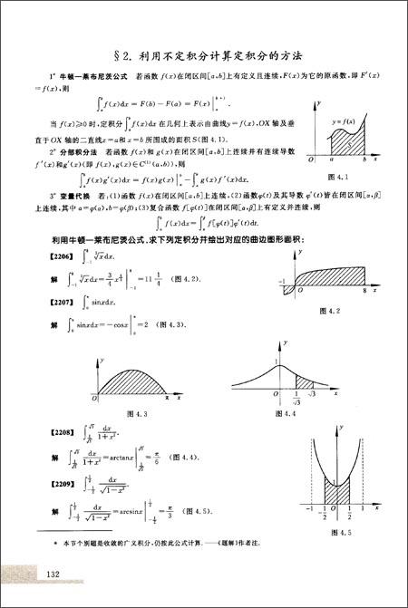 吉米多维奇数学分析习题集题解3