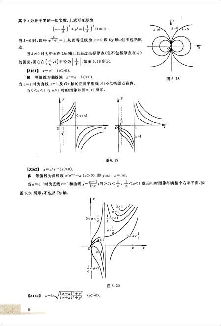 吉米多维奇数学分析习题集题解5