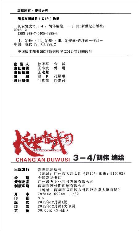 长安督武司3