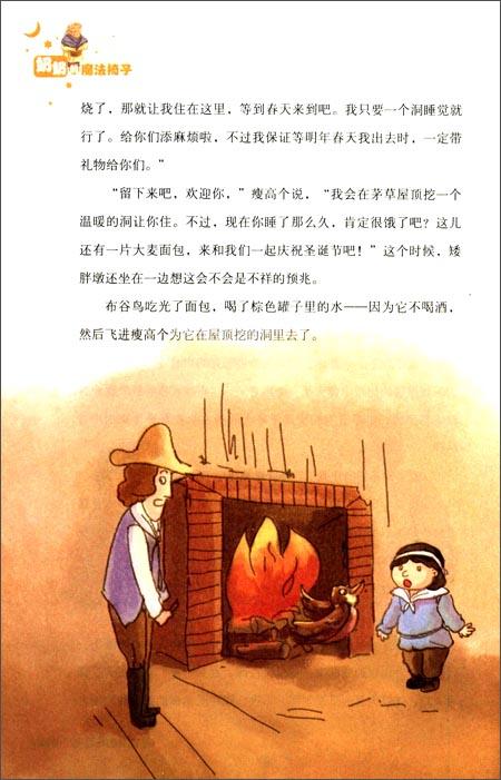 西方经典童话故事:奶奶的魔法椅子