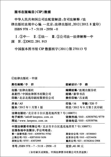 中华人民共和国公司法配套解读