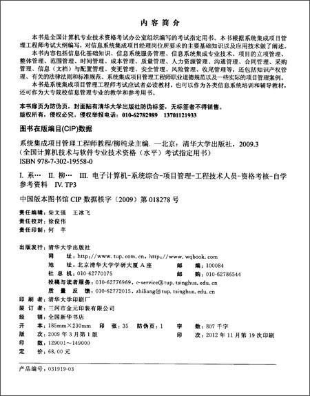 全国计算机技术与软件专业技术资格考试指定用书:系统集成项目管理工程师教程