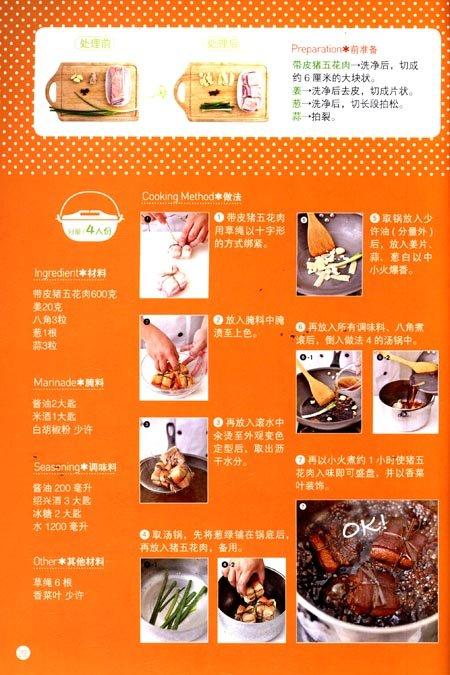 卤肉炖菜超简单