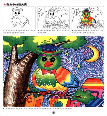 学画油画棒:可爱动物
