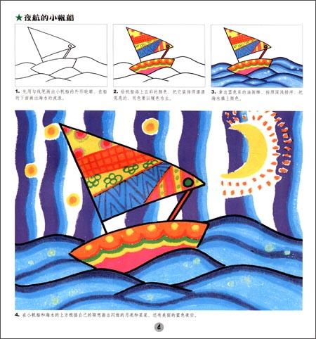 儿童绘画技法与想象力训练丛书?学画油画棒:日常用品篇