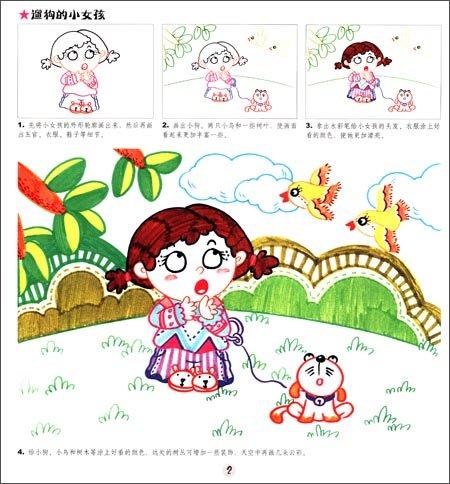 儿童绘画技法与想象力训练丛书 学画水彩笔 人物活动篇