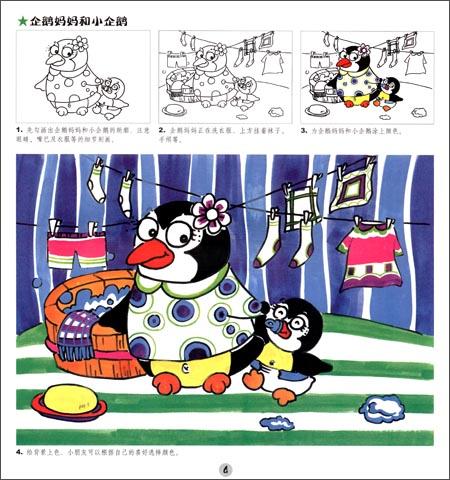 儿童绘画技法与想象力训练丛书61学画水彩画:可爱