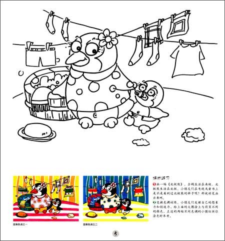 儿童绘画技法与想象力训练丛书学画水彩画:可爱动物
