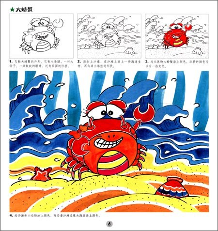 学画线描:可爱动物篇(儿童绘画技法与想象力