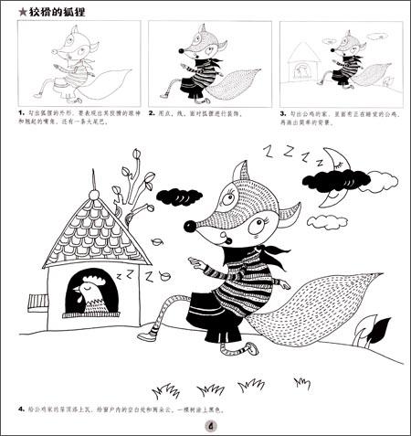 丛书学画线描:可爱动物篇