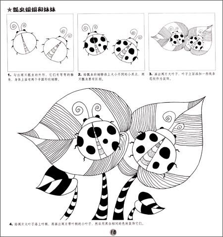 儿童绘画技法与想象力训练丛书61学画线描:可爱