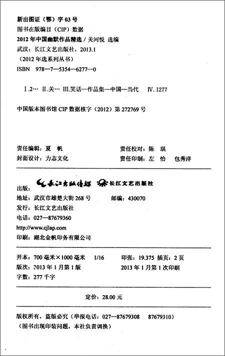 2012年中国幽默作品精选