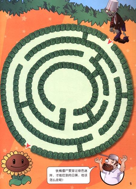 迷宫植物大战僵尸游戏书1