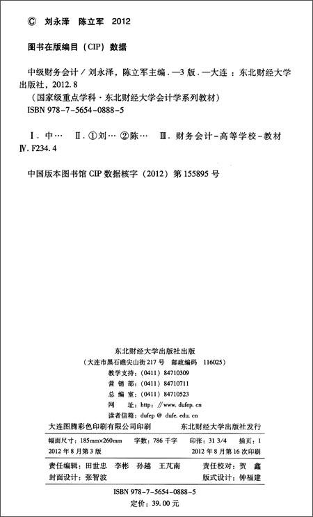 国家重点学科•东北财经大学会计系列教材:中级财务会计