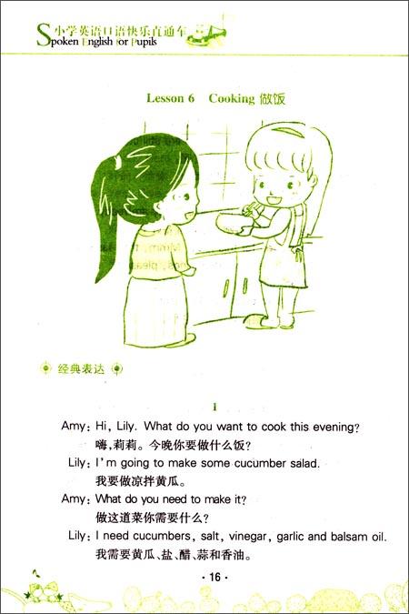小学英语口语快乐直通车:亚马逊:图书