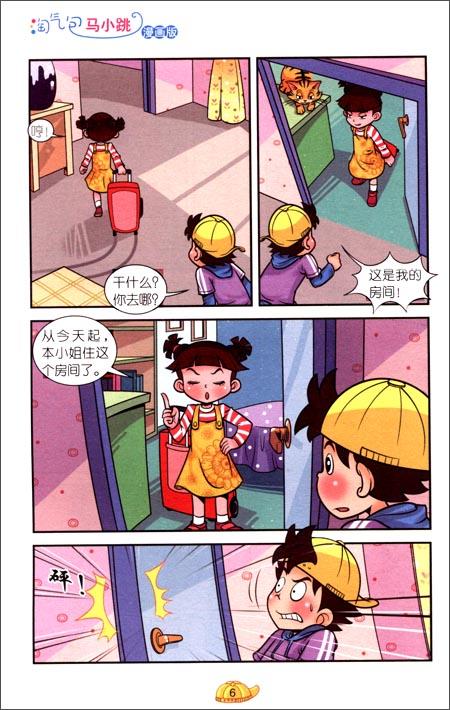 回至 淘气包马小跳:疯丫头杜真子(上)(漫画版) (平装)