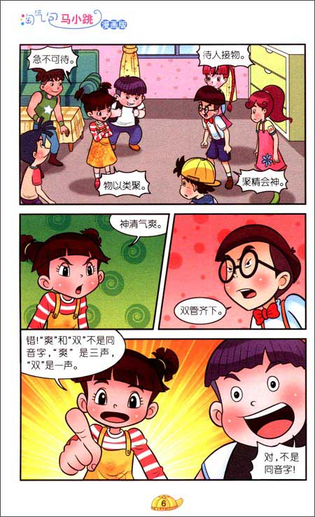 ... 杜真子(下)(漫画版)/杨红樱:图书比价:琅琅比价网