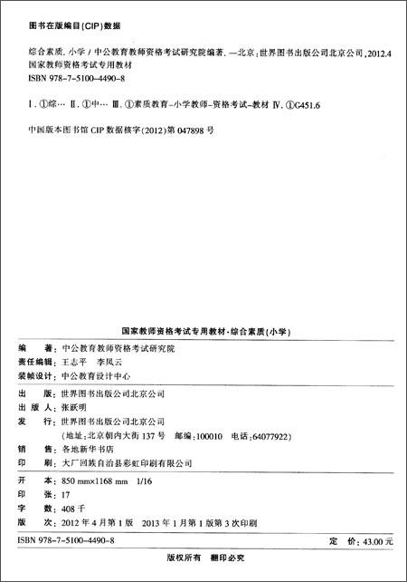 中公版•2013国家教师资格考试专用教材:综合素质小学
