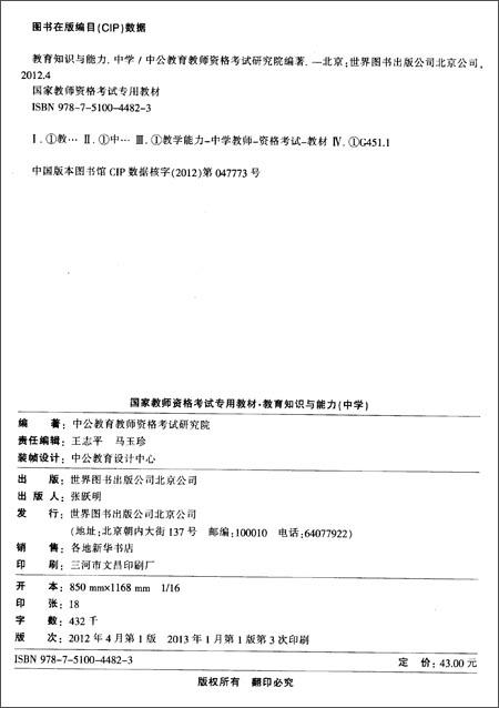 中公版•2013国家教师资格考试专用教材:教育知识与能力中学