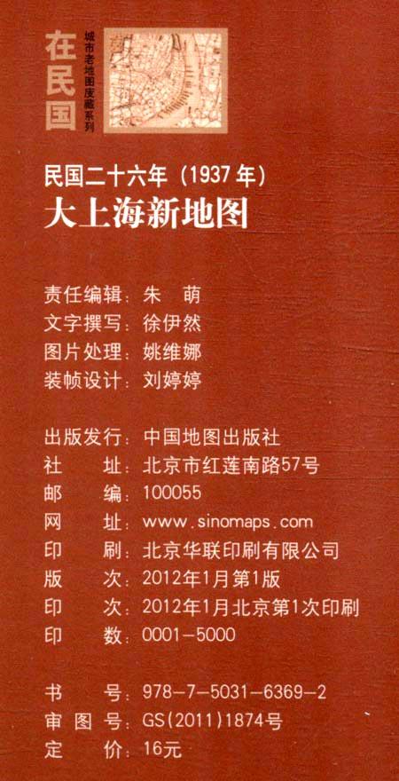 """""""在民国""""城市老地图庋藏系列:民国二十六年大上海新地图"""