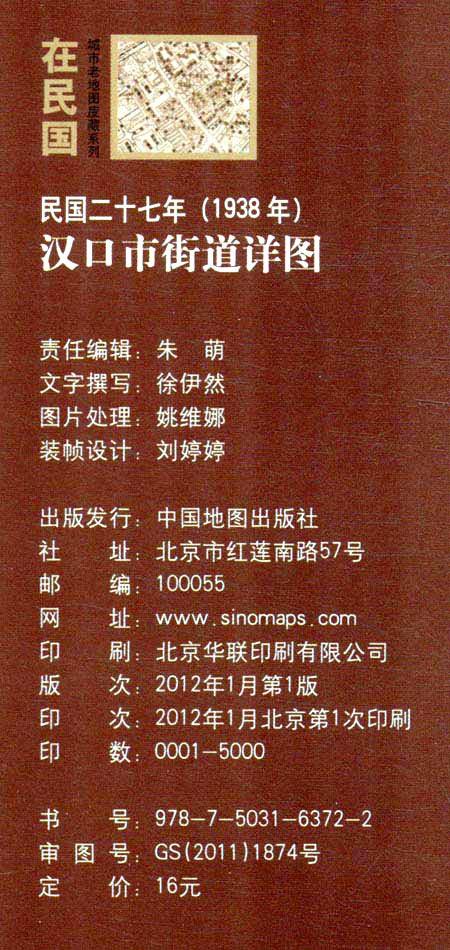 """""""在民国""""城市老地图庋藏系列:民国二十七年汉口市街道详图"""