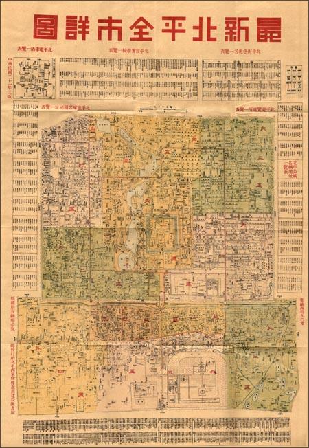 """""""在民国""""城市老地图庋藏系列:民国二十一年最新北平全市详图"""