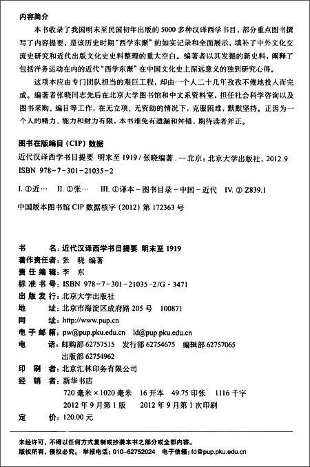 近代汉译西学书目提要:明末至1919