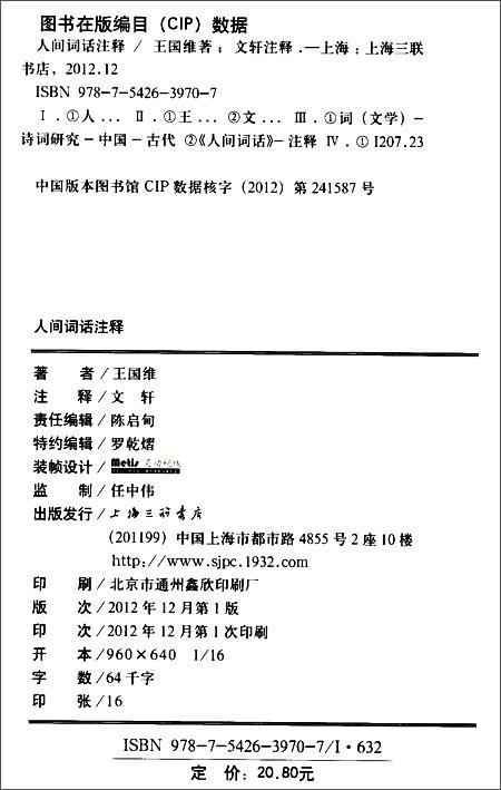 中国古典文化大系第一辑:人间词话注释