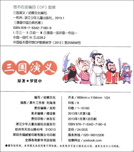 漫画中国古典名著:三国演义