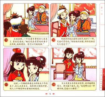 漫画中国古典名著:红楼梦