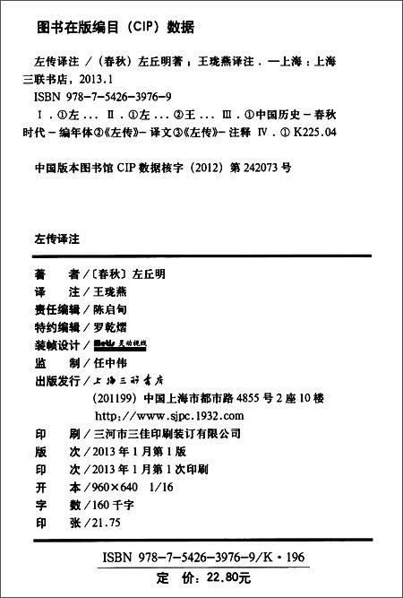 中国古典文化大系第一辑:左传译注
