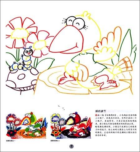 儿童绘画技法与想象力训练丛书 学画水彩笔 机灵动物篇