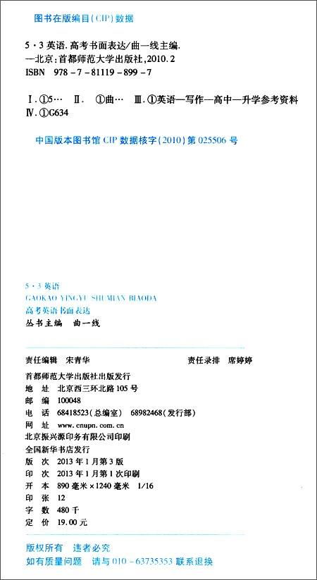 曲一线科学备考•53英语:高考英语书面表达271篇