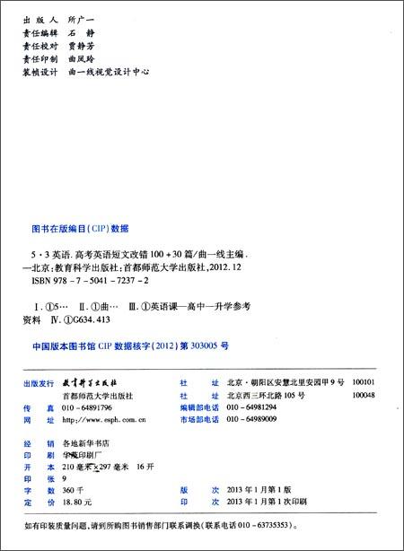 曲一线科学备考•53英语:高考英语短文改错100+30篇
