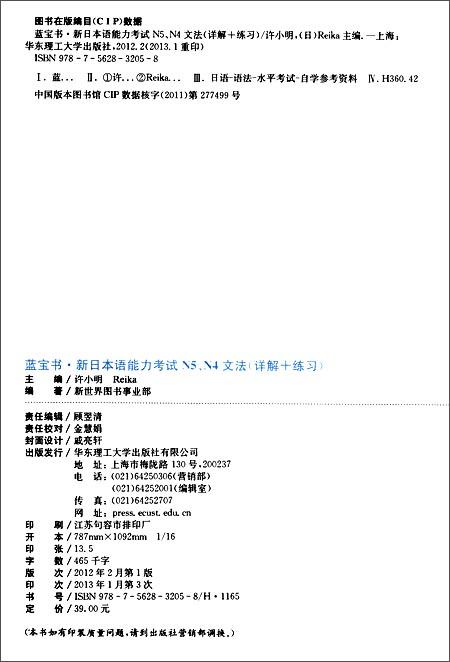 蓝宝书•新日本语能力考试N5、N4文法