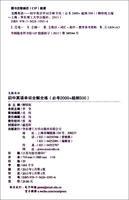 回至 龙腾英语:初中英语单词全解全练(必考2000+超纲500) (平装)