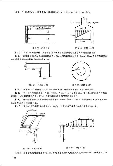 高等学校建筑工程专业系列教材:土力学与基础工程
