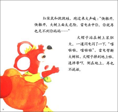 幼儿画报30年红袋鼠安全自护金牌故事 我不怕
