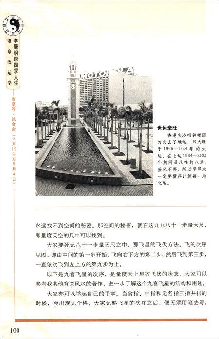 李居明谈四季人生:饿命改运学•饿金命+饿水命