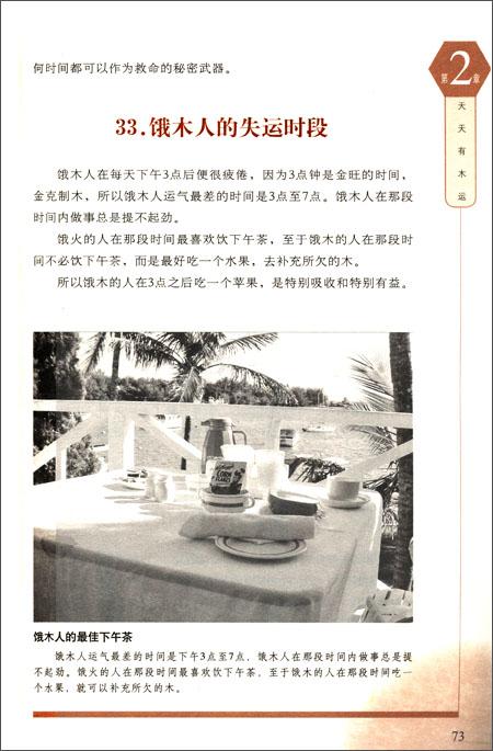 李居明谈四季人生:饿命改运学•饿木命+饿火命