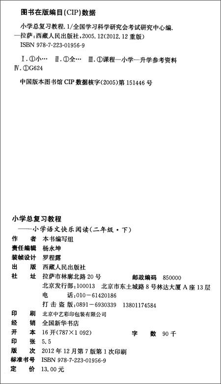 版权页:  2.选字组词图片