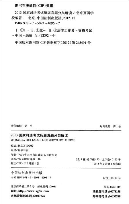 万国法源:国家司法考试历届真题分类解读