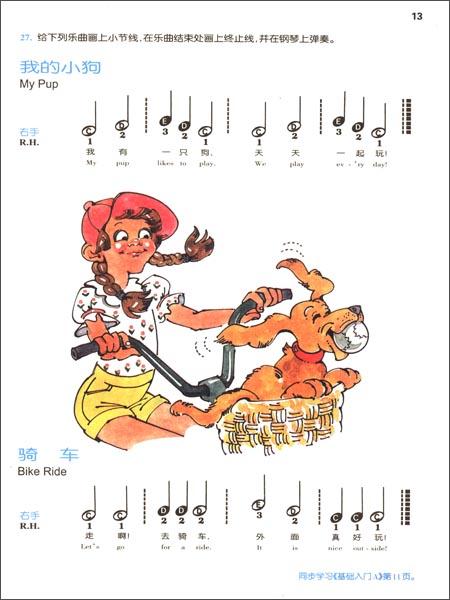巴斯蒂安幼儿钢琴教程A