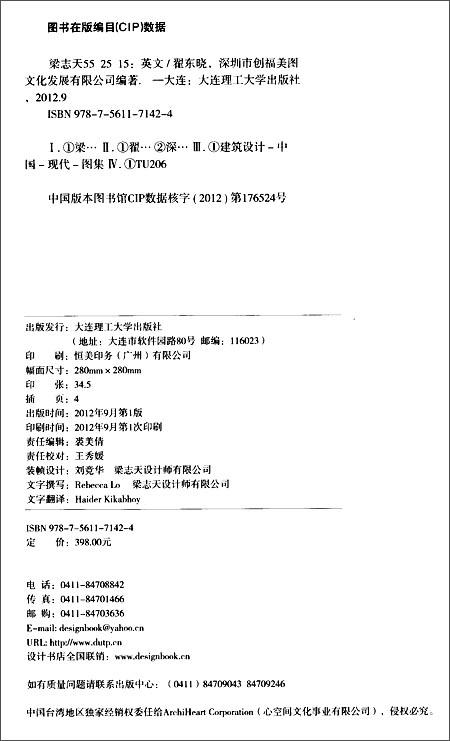 顶级世界室内设计师系列:梁志天55,25,15(英文公益v顶级招贴版式图片