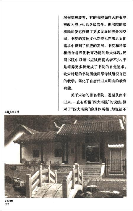 回至 中国文化知识读本:古代书院 (平装)
