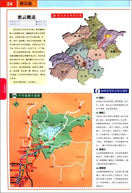 北京郊区及周边自驾车休闲游