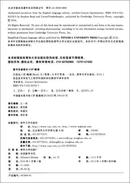 信息技术和电气工程学科国际知名教材中译本系列:凸优化