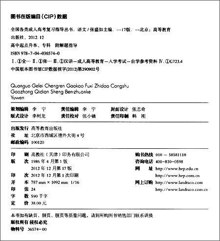 全国各类成人高考复习指导丛书:语文